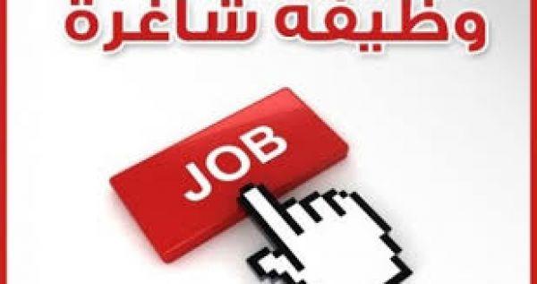 Announcement of specific vacancies