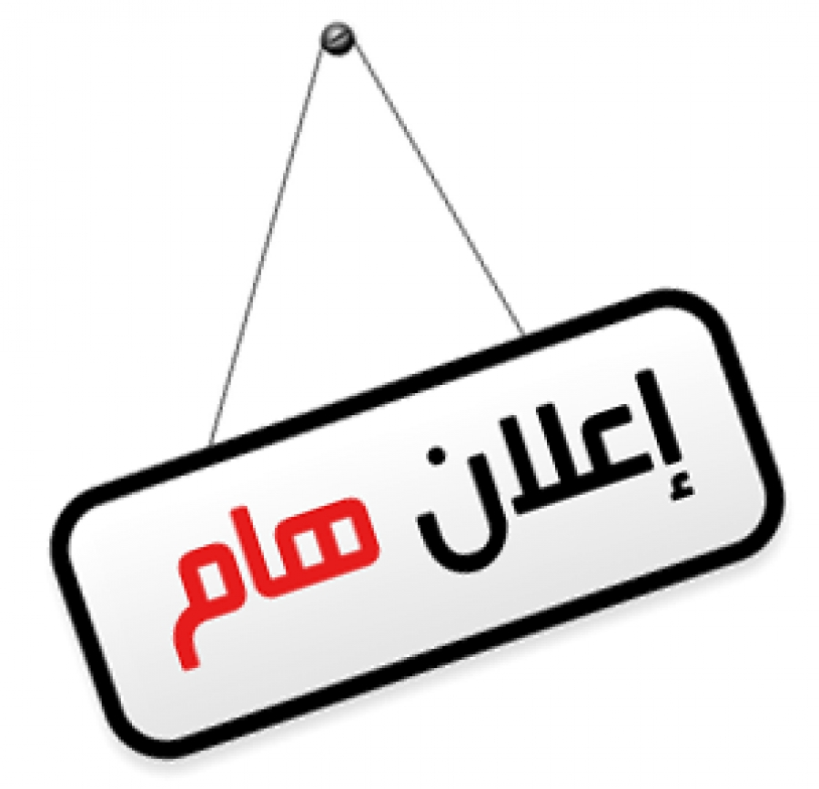 Important Announcement For Tawjihi